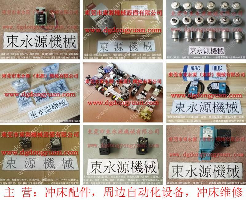 JB36-110冲床PLC维修, 90度万向接头,找现货选东永源