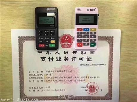 上海支持微信、支付宝的手机pos机-盛钱包MPOS免费送