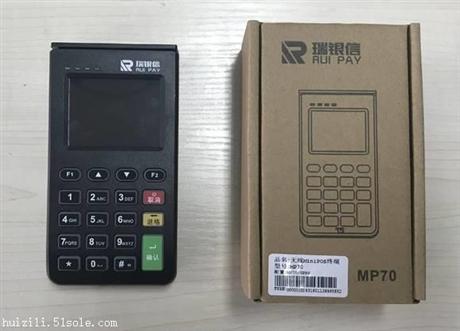 瑞银信魔方mp70诚招代理,用户免费用手机pos机