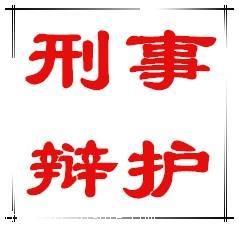 杭州专业刑事律师,杭州知名刑事律师,刑事辩护