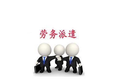 上海成立劳务派遣公司需要什么证件