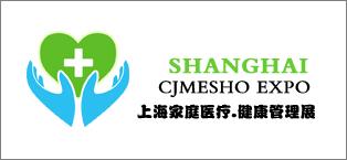 2018上海家庭医疗展览会