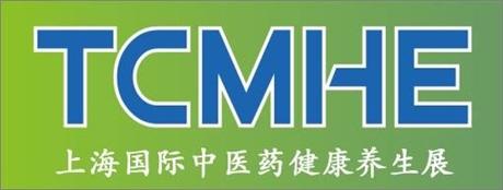 上海国际中医药健康养生展览会