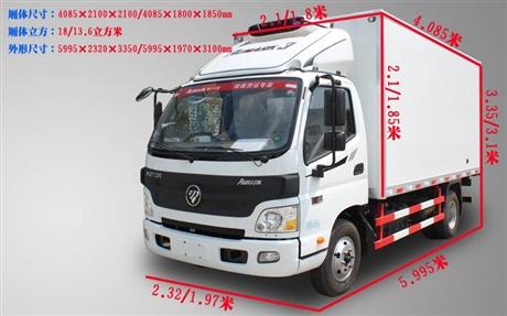 福田冷藏车报价 厢长4.1米