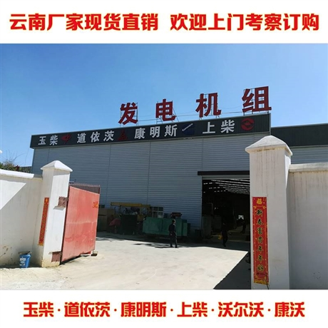 昆明发电机组厂家电话 昆明柴油发电机组技术参数