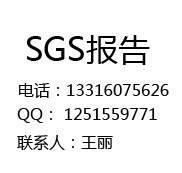 阳江SGS餐具FDA认证LFGB认证批发