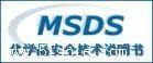 广东通测MSDS检测MSDS办理GHS版MSDS