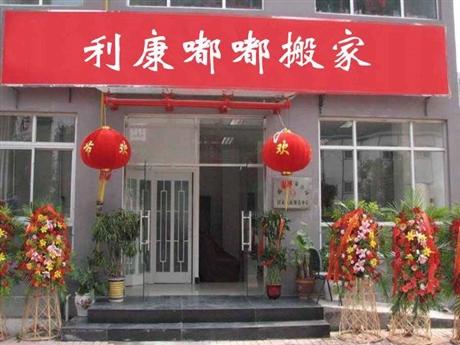 北京搬家公司哪家好和便宜