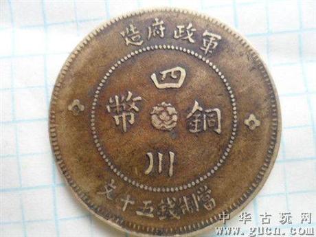四川铜币市场价值怎样