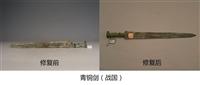 北京专业文物修复鉴定拍卖平台