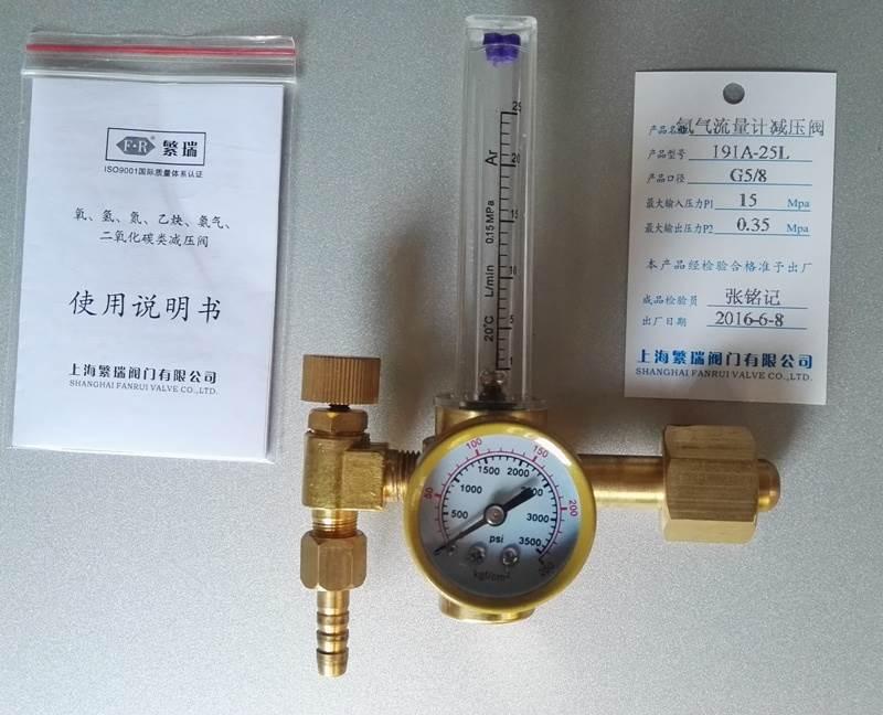 氩气流量计减压阀191A-25L氩气调节器流量计