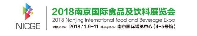 汇聚2018南京国际食品及饮料展览会