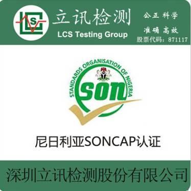 尼日利亚SONCAP认证申请流程和费用