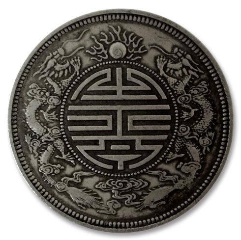 广东省造光绪元宝双龙寿字币拍卖价格表