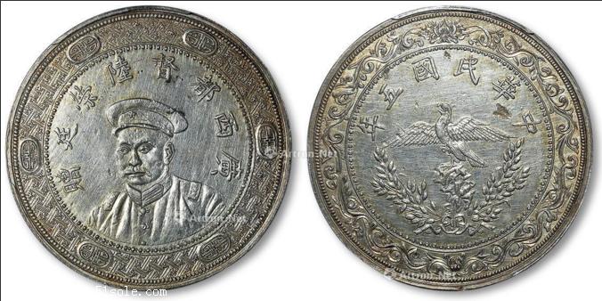 陆荣廷纪念银币值多少钱