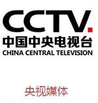 电视广告媒体*强档CCTV