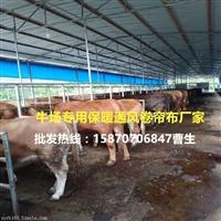 供应河南养殖保温卷帘布 畜牧设备卷帘 牛场卷帘布设计