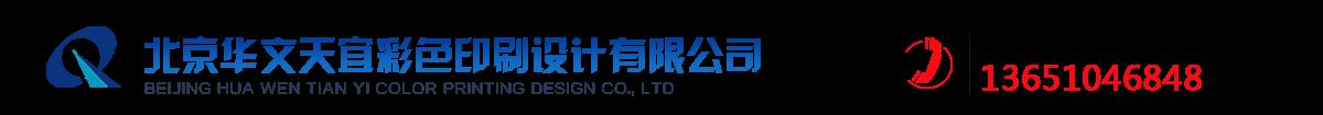 北京华文天宜彩色印刷设计有限公司