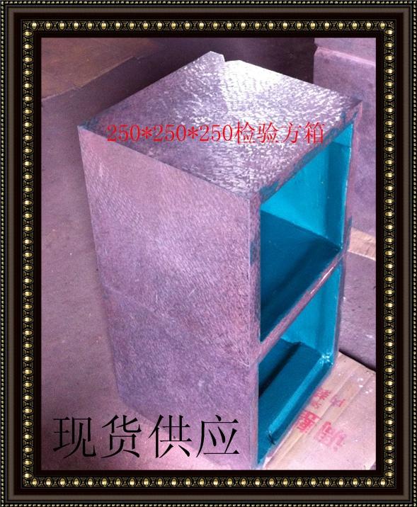 厂家直销各种规格检验方箱高精度测量方箱