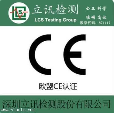 LED灯具CE认证的标准有哪些要注意什么