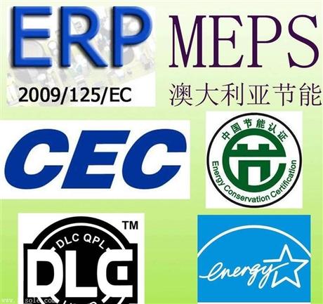 灯具ERP能效认证怎么办理,有什么测试项目