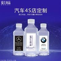 清江尚品武汉汽车4S店定制水,4S店接待水,车展定制水,汽车维修水