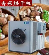 香菇烘干机 香菇烘干机价格 香菇烘干设备厂家/批发