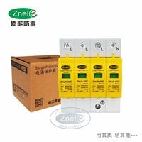 质能ZNU6-20D/4P电涌涌保护器  避雷器 浪涌保护器 防雷器