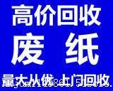深圳废纸回收,纸箱回收,回收卡纸