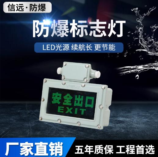 信远GBB5770防爆标志灯 应急安全出