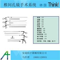 椎间孔镜手术治疗椎间盘的优势 z