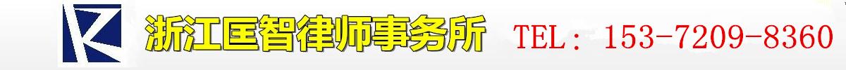浙江匡智律师事务所