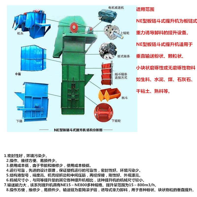 安徽阜阳 td皮带斗式提升机 td皮带斗式提升机图片