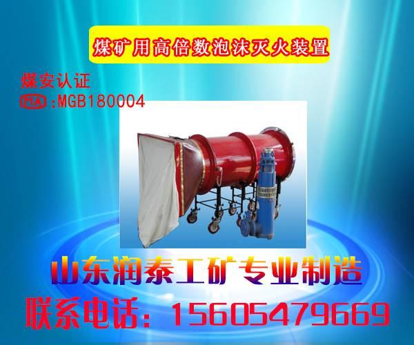 BGP-200煤矿用高倍数泡沫灭火装置-山东润泰 专业生产