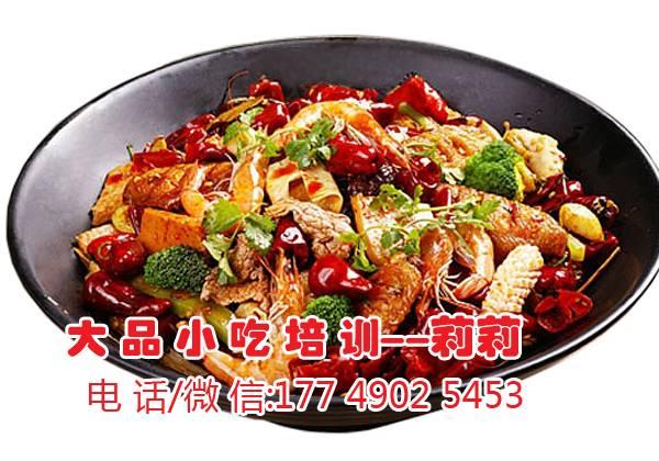麻辣香锅技术培训学习小吃去哪里最好陕西特色小吃麻辣香锅培训