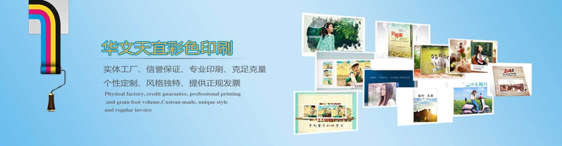 北京印刷厂北京印刷公司电话