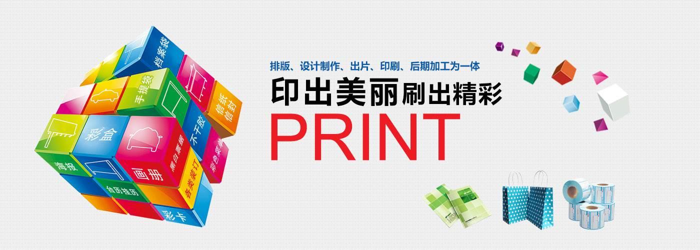 北京印刷厂询价