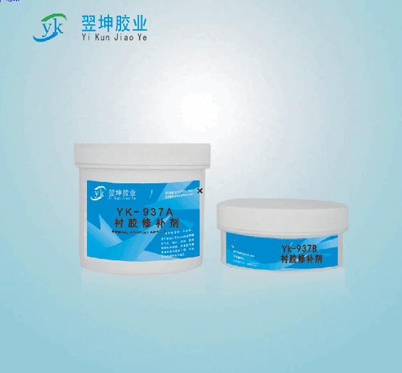 翌坤YK-8402高温搪瓷反应釜修补剂