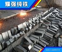太钢高纯铁YT01,纯铁切块,纯铁圆钢