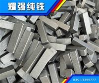 纯铁,高纯铁,太钢纯铁炉料YT01