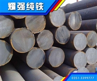 DT4纯铁圆钢 纯铁圆钢价格 纯铁圆钢生产厂家