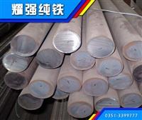 工业纯铁是什么 工业纯铁牌号 工业纯铁价格多少钱