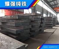 纯铁钢坯 YT01原料纯铁钢坯 DT4电工纯铁钢坯