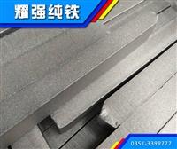 高纯铁YT01,太钢纯铁炉料,原料纯铁价格