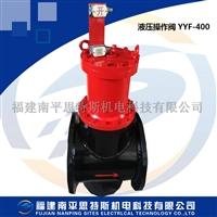 YYF-400型液壓截止閥