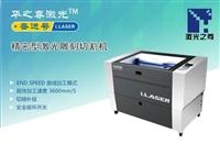 华之尊奋进号LCD背光板激光切割机 LCD背光板激光切割机价格