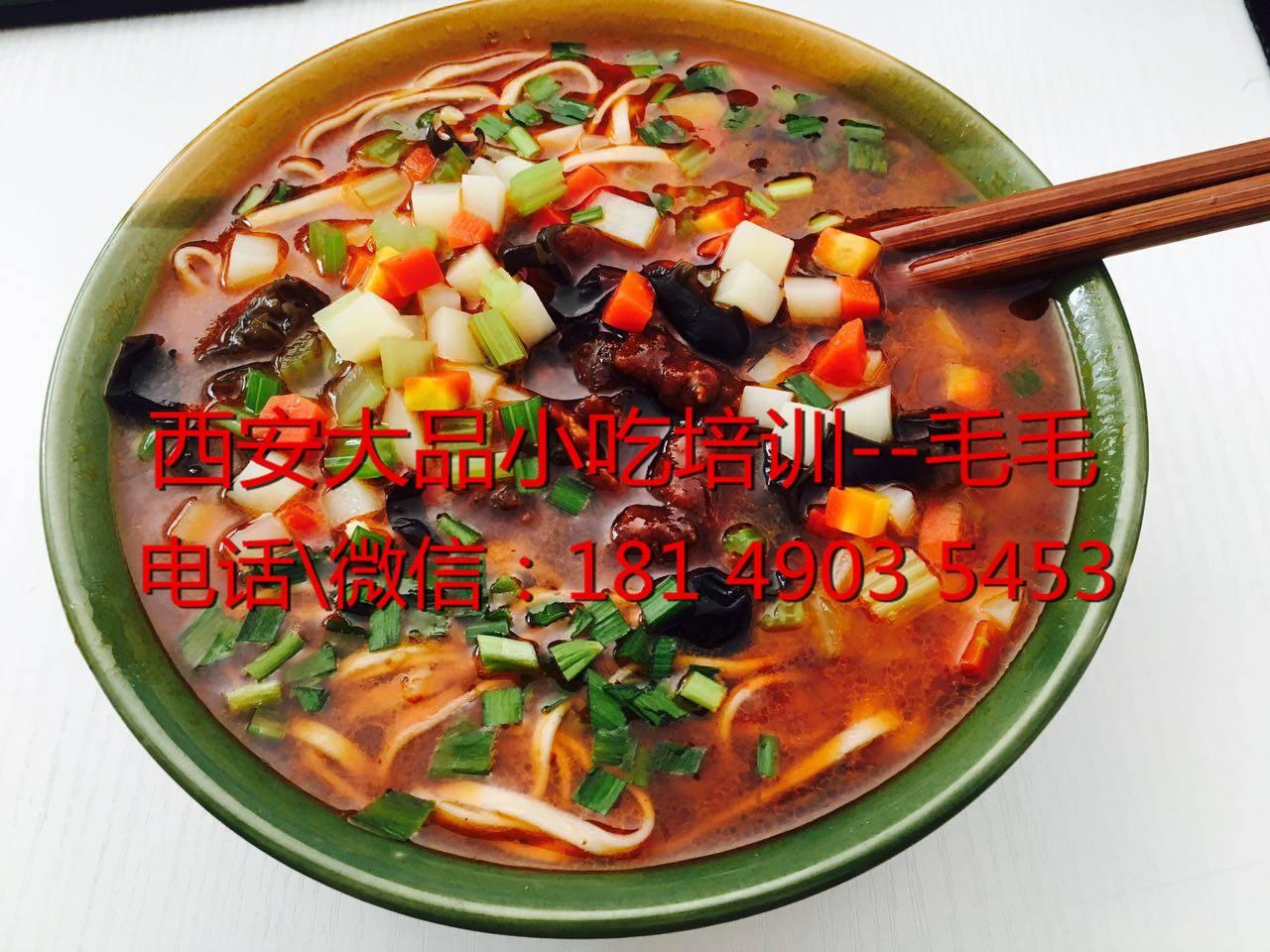 岐山臊子面的做法视频在西安大品培训面食班陕西特色面食臊子面培