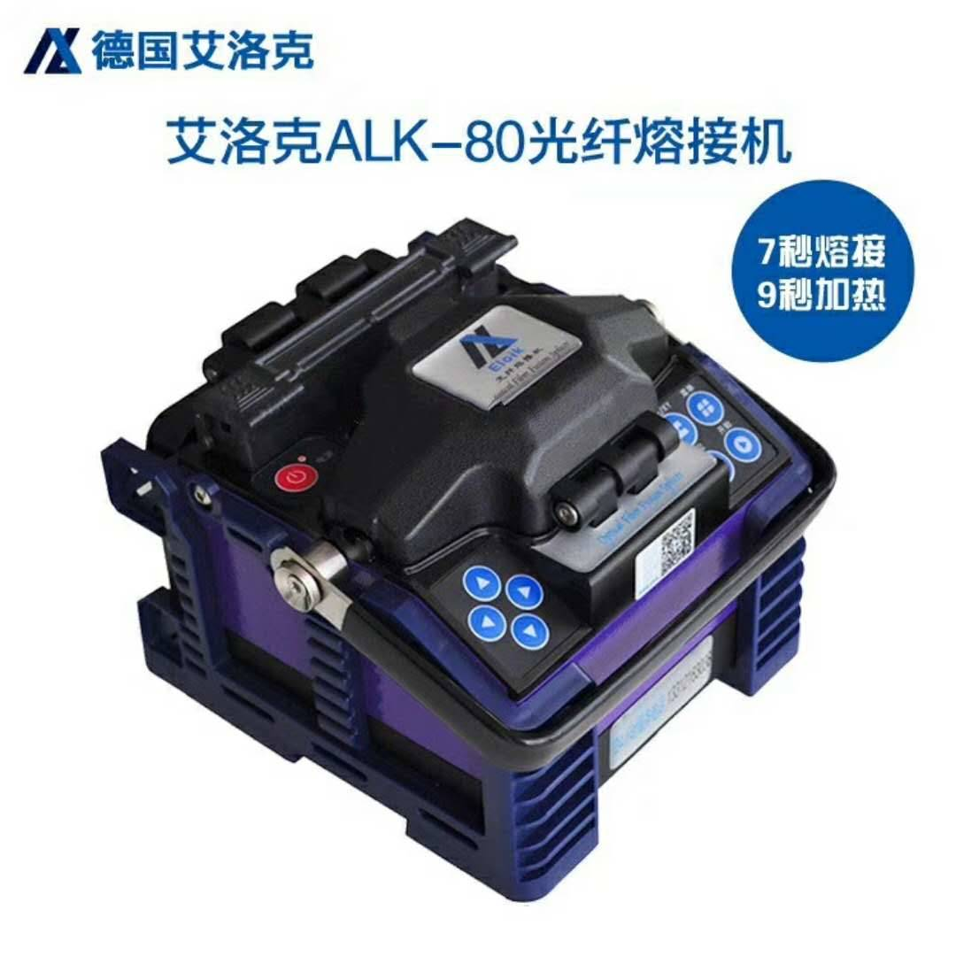 天津艾洛克 ALK-80光纤熔接机