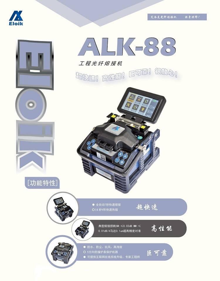 天津艾洛克 ALK-88光纤熔接机