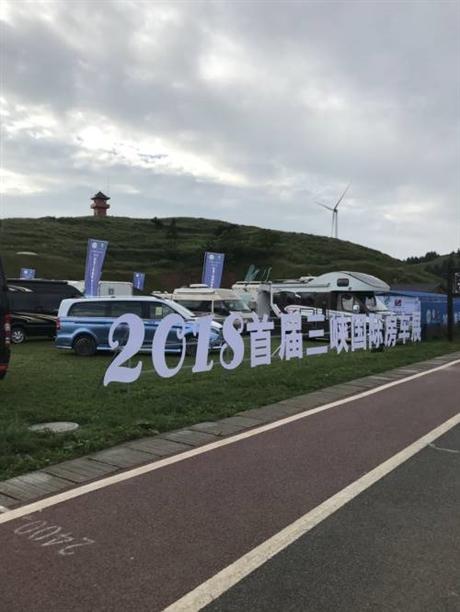 2018宜昌三峡国际房车展